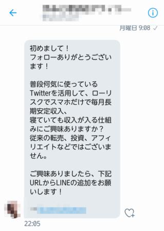 返信したくないDM2