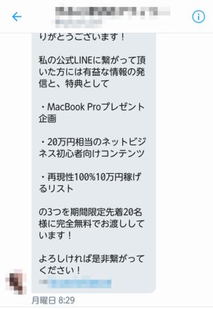 返信したくないDM3