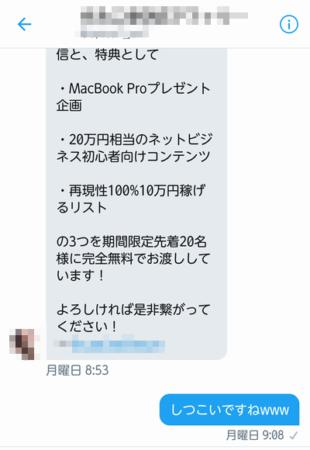 返信したくないDM4