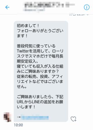 返信したくないDM5