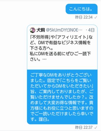 返信したくないDM6